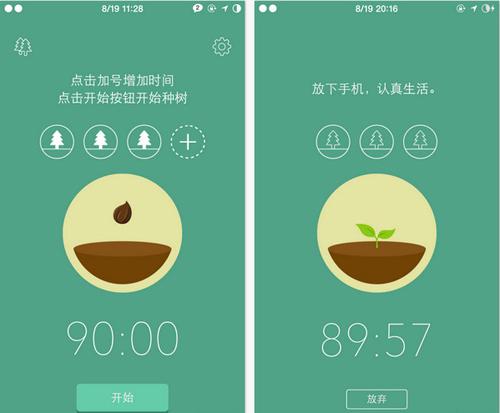 ForestV3.10正式版for iPhone(效率工具) - 截图1