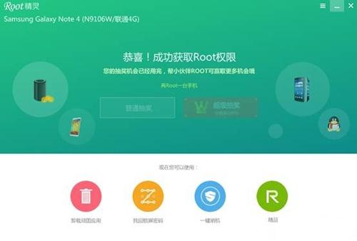 ROOT精灵 3.1.2 简体中文版(ROOT工具) - 截图1