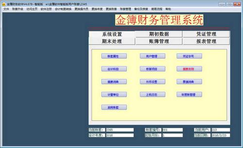 金簿财务软件4.678智能版(财务软件) - 截图1