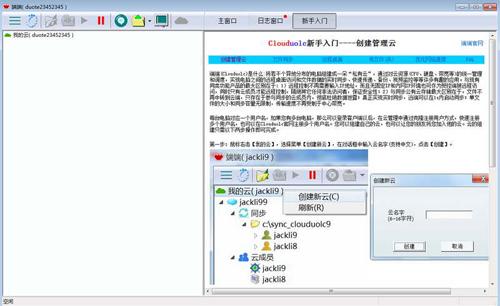 端端(Clouduolc) 2.0.0.1201 正式版(云盘存储) - 截图1