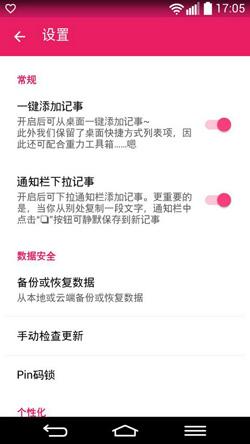 舒心录V0.9.949正式版for Android(记录工具) - 截图1