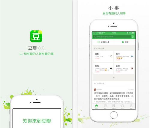 豆瓣V3.5.0官方版for iPhone(阅读社区) - 截图1