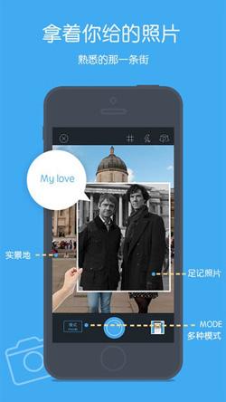 足记V3.3.2正式版for iPhone(旅行摄影) - 截图1