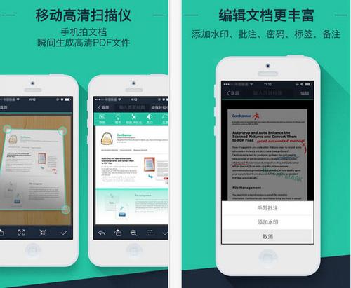扫描全能王V3.9.7官方版for iPhone(扫描工具) - 截图1