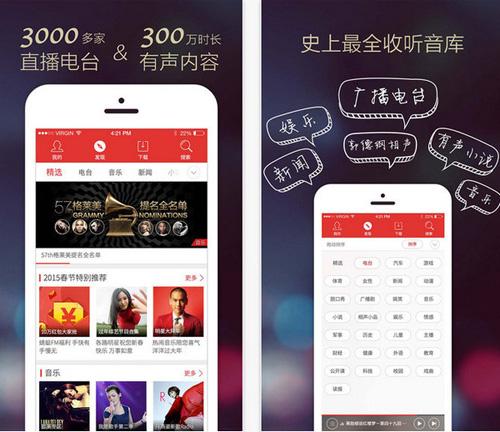 蜻蜓FM V4.8.7官方版for iPhone(收音FM) - 截图1
