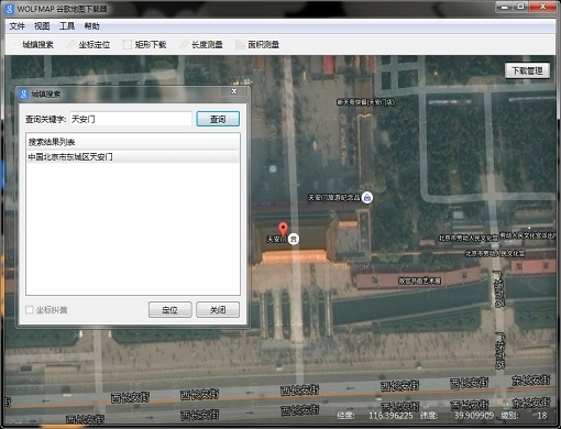 WOLFMAP谷歌地图下载器 1.2 正式版(地图下载) - 截图1