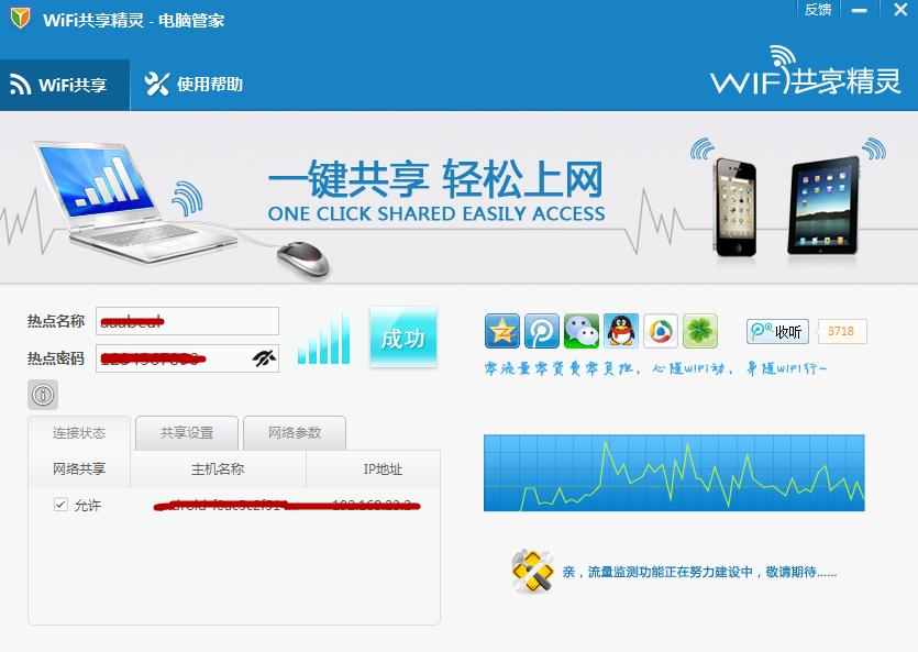 WIFI共享精灵 4.0.115 正式版(无线工具) - 截图1