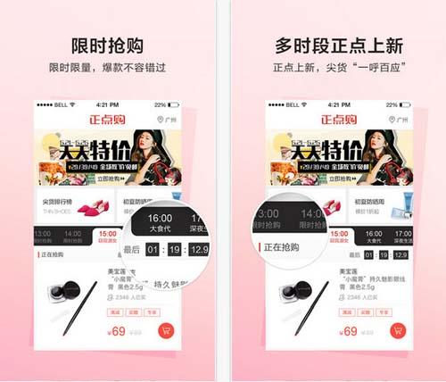 正点购V3.5.3正式版for iPhone(购物平台) - 截图1