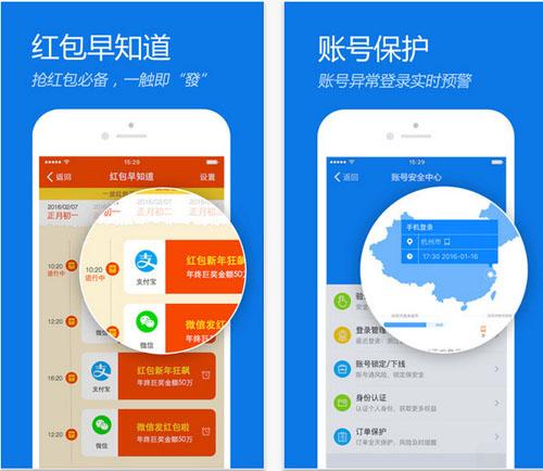 阿里钱盾V3.1.0正式版for iPhone(安全软件) - 截图1