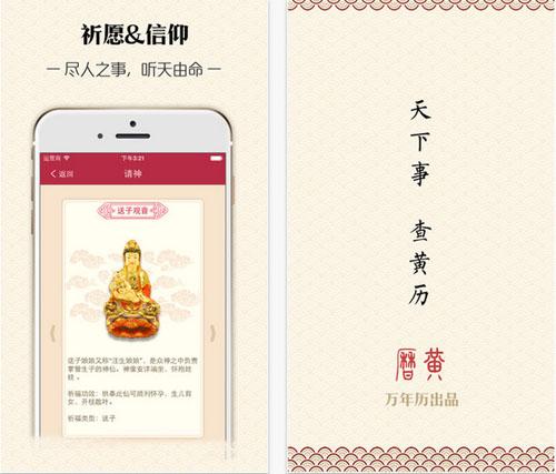 中华万年历V6.4.5正式版for iPhone(中华日历) - 截图1
