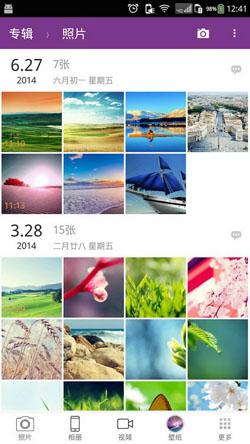 天天相册V2.96.6正式版for Android(相册工具) - 截图1