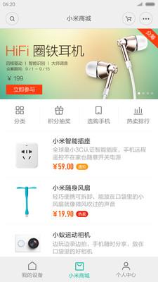 小米智能家庭 v3.5.1正式版for Android(生活应用) - 截图1