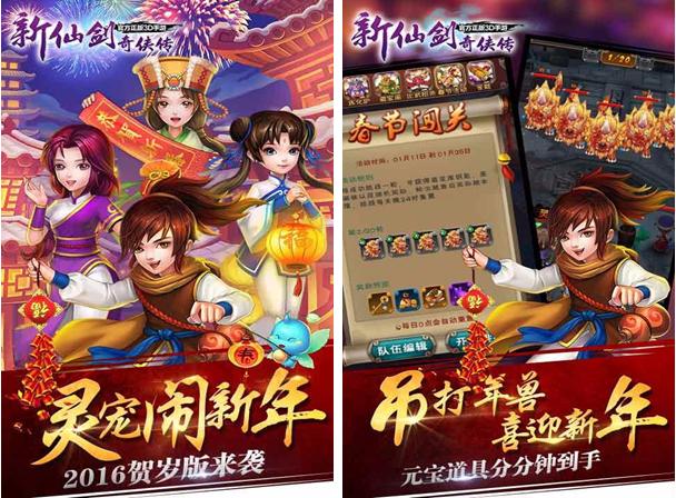 新仙剑奇侠传V3.1正式版for Android(角色养成) - 截图1