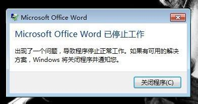 word打不开 发送错误报告怎么办