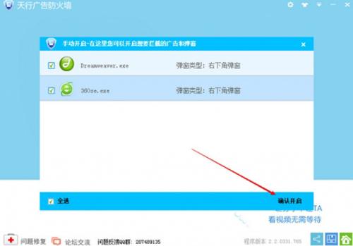 天行广告防火墙 3.6.0226.143 正式版(广告拦截) - 截图1