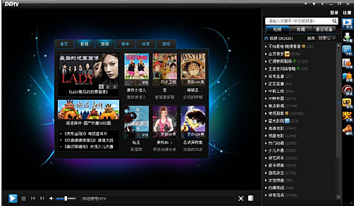PPTV网络电视3.6.6.0082官方版(网络电视) - 截图1