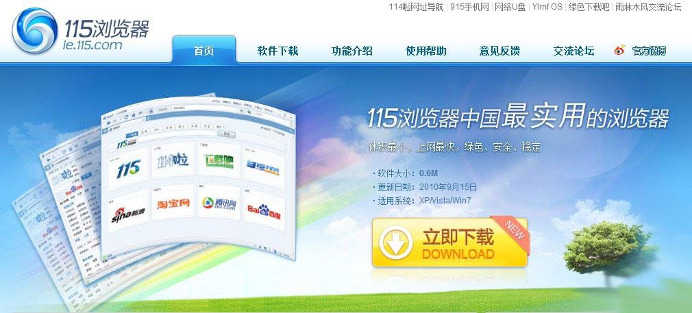 115浏览器V6.0.3.41 官方版(主页浏览) - 截图1