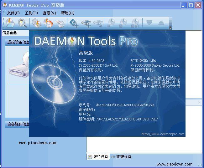 精灵虚拟光驱10.3.0.0152.0 中文版(虚拟光驱) - 截图1