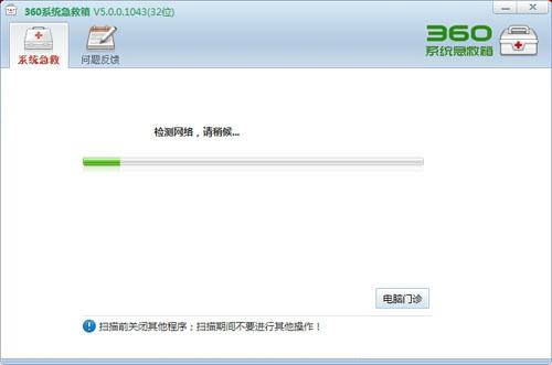 360系统急救箱5.1.64.1144 正式版 - 截图1