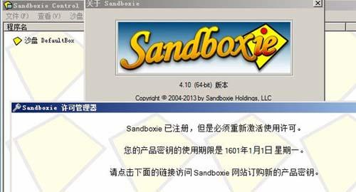 沙盘Sandboxie 5.10 官方正式版(系统工具) - 截图1