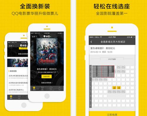 微票儿V5.7.0官方版for iPhone(电影买票) - 截图1