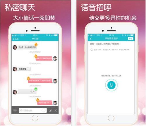同城恋爱V1.3.0正式版for iPhone(同城交友) - 截图1