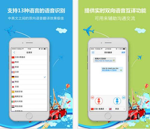 出国翻译官V1.8.1官方版for iPhone(翻译工具) - 截图1