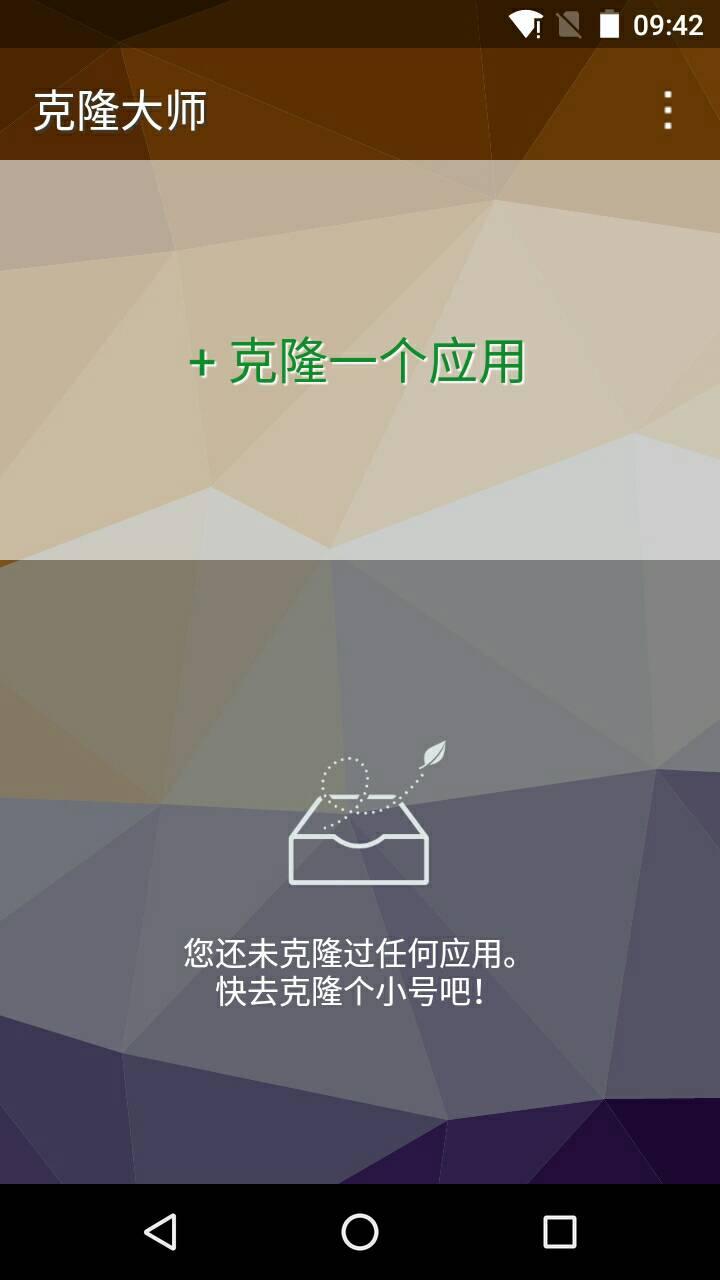 克隆大师V1.01正式版for Android(克隆应用) - 截图1