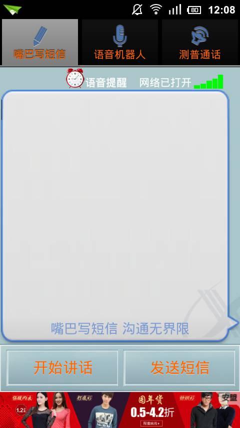 嘴巴写短信声控拨号V6.39正式版for Android(语音助手) - 截图1