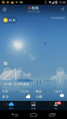 墨迹天气V5.8.9.02官方版for Android(天气预报) - 截图1