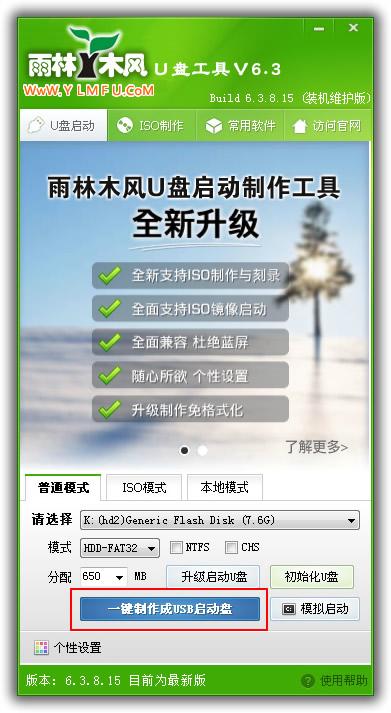 雨林木风U盘启动盘制作工具V6.3(装机版+UEFI版) - 截图1