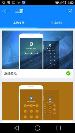 阿里隐私守护 v1.1.8正式版for Android(手机安全) - 截图1