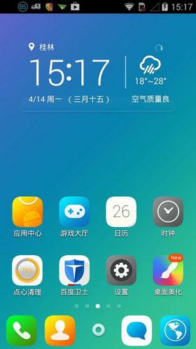 点心桌面 v5.9正式版for Android(手机美化) - 截图1