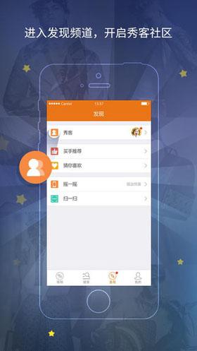 走秀网V3.7.0正式版for iPhone(时尚购物) - 截图1