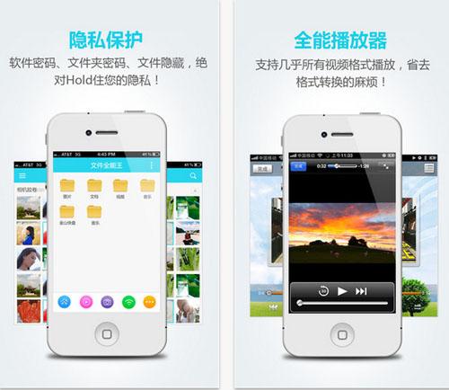 文件全能王V4.9正式版for iPhone(文件管理) - 截图1