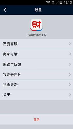 百度财富v3.1.5正式版for Android(理财软件) - 截图1