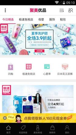 聚美优品-急速免税店 v3.887正式版for Android(购物平台) - 截图1
