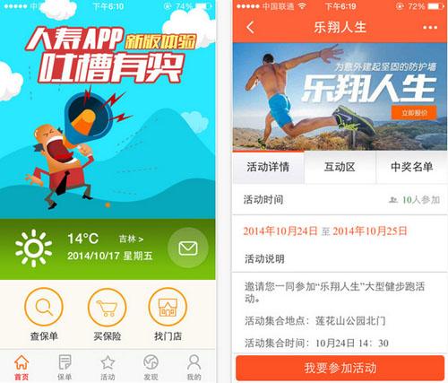 平安人寿V3.0.0正式版for iPhone(人寿保险) - 截图1