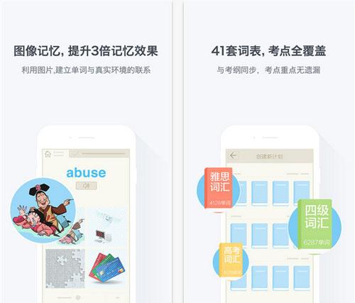 百词斩V5.2.0官方版for iPhone(英语学习) - 截图1