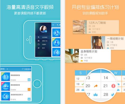 每日瑜伽V6.2.2官方版for iPhone(瑜伽助手) - 截图1