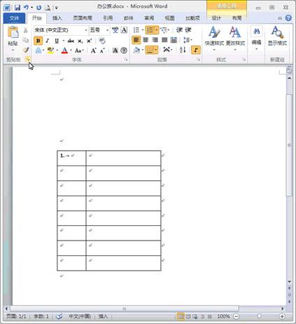 word2010表格自动编号设置