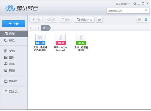 微云(腾讯网盘) 3.3.0.1521 官方版(网络存储) - 截图1