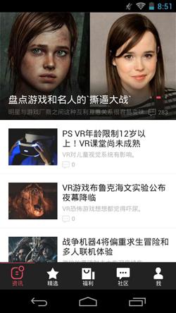 爱玩 v1.5.0正式版for Android(游戏圈子) - 截图1