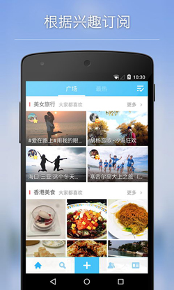 淘在路上社区 v6.5.3官方版for Android(旅行记录) - 截图1