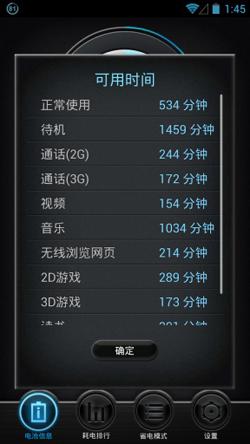 百资电池优化大师 v2.5.1正式版for Android(手机优化) - 截图1