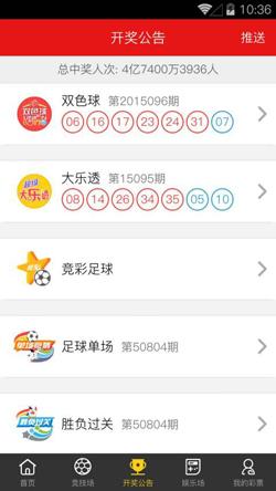 淘宝彩票v5.0.1官方版for Android(彩票购买) - 截图1
