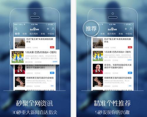 百度新闻v5.9.2官方版for iPhone(新闻阅读) - 截图1