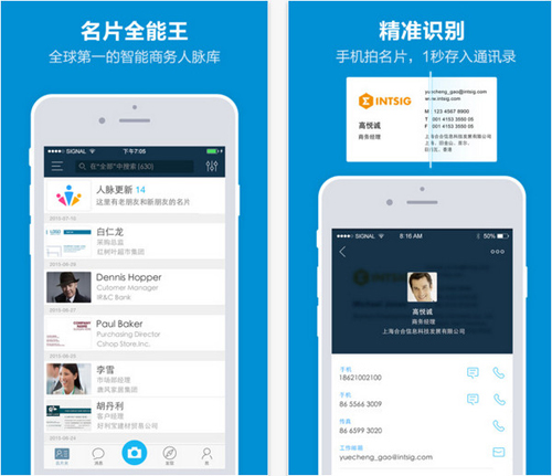 名片全能王v6.6.5正式版for iPhone(名片工具) - 截图1
