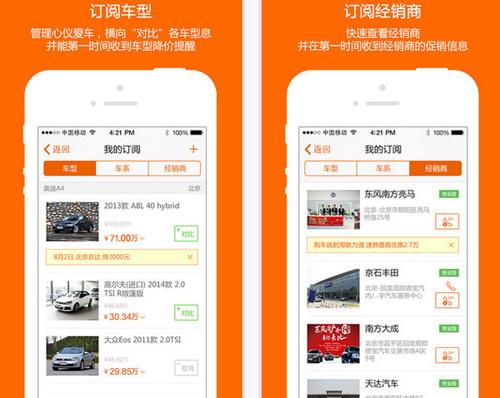 汽车报价V4.0.4正式版for iPhone(汽车信息) - 截图1