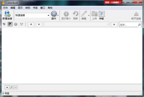 Cyberduck 4.8.3 正式版(下载工具) - 截图1